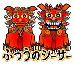 The Okinawa dialect -Practice 3- sticker #2139346