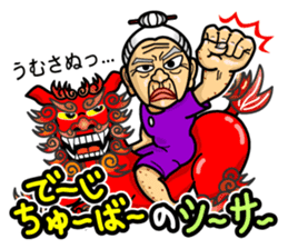 The Okinawa dialect -Practice 3- sticker #2139347