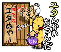 The Okinawa dialect -Practice 3- sticker #2139350