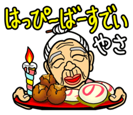The Okinawa dialect -Practice 3- sticker #2139354