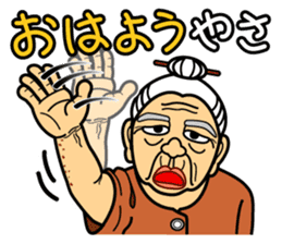 The Okinawa dialect -Practice 3- sticker #2139356