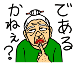 The Okinawa dialect -Practice 3- sticker #2139362