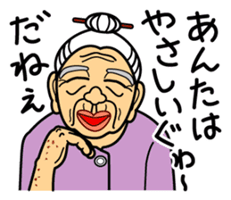 The Okinawa dialect -Practice 3- sticker #2139367