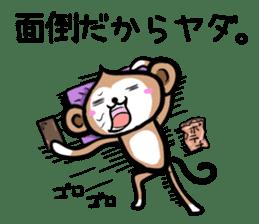 MonkeyMonkeyMonkey vol.2 sticker #2139841