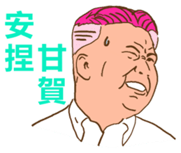 Happy to  Speak Taiwanese Every Day sticker #2139988