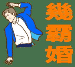 Happy to  Speak Taiwanese Every Day sticker #2139990