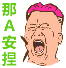 Happy to  Speak Taiwanese Every Day sticker #2139994