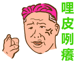 Happy to  Speak Taiwanese Every Day sticker #2140018