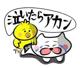 Matsukichi&Chappie of Kansai dialect 2 sticker #2146570