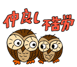 THE OWL TURNED INTO A WISE MAN sticker #2150119