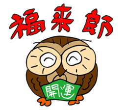 THE OWL TURNED INTO A WISE MAN sticker #2150130