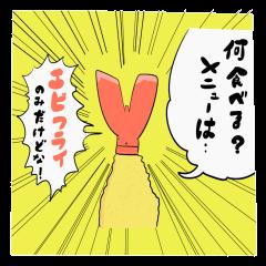 My sweet Fried Shrimp EBIFURA-San