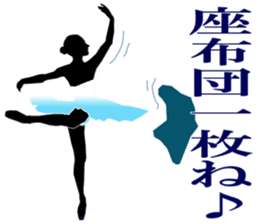 I am a ballerina sticker #2160982
