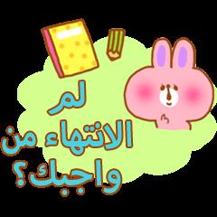 School Days(Arabic)