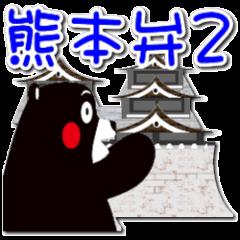 KUMAMON sticker(Kumamoto-ben version2)