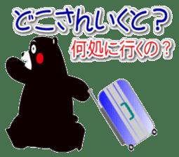 KUMAMON sticker(Kumamoto-ben version2) sticker #2173966