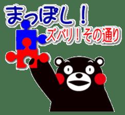 KUMAMON sticker(Kumamoto-ben version2) sticker #2173968
