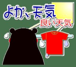 KUMAMON sticker(Kumamoto-ben version2) sticker #2173969