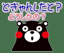 KUMAMON sticker(Kumamoto-ben version2) sticker #2173997