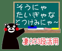 KUMAMON sticker(Kumamoto-ben version2) sticker #2173998