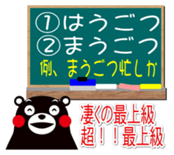 KUMAMON sticker(Kumamoto-ben version2) sticker #2173999
