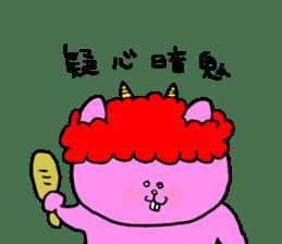 Yodareneko8 sticker #2176558