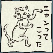 สติ๊กเกอร์ไลน์ ภาพประกอบของสัตว์โบราณญี่ปุ่น3