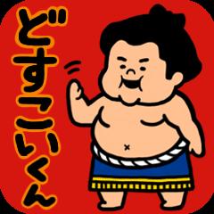 dosukoi-kun