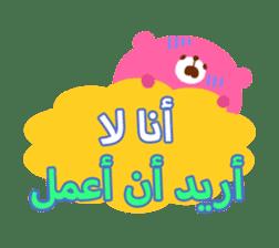 Job (Arabic) sticker #2182537