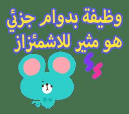 Job (Arabic) sticker #2182538
