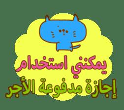Job (Arabic) sticker #2182539