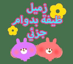 Job (Arabic) sticker #2182540
