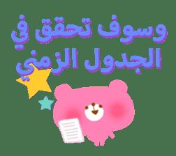 Job (Arabic) sticker #2182541