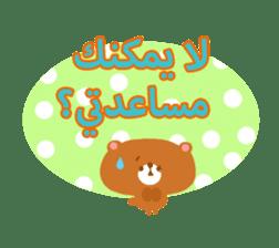 Job (Arabic) sticker #2182542