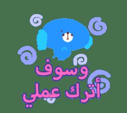 Job (Arabic) sticker #2182550
