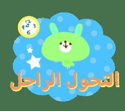 Job (Arabic) sticker #2182552