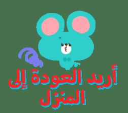 Job (Arabic) sticker #2182553