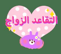 Job (Arabic) sticker #2182555