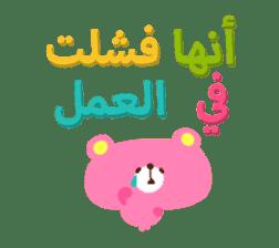 Job (Arabic) sticker #2182557