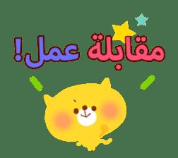Job (Arabic) sticker #2182558