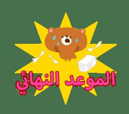 Job (Arabic) sticker #2182559