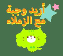 Job (Arabic) sticker #2182560