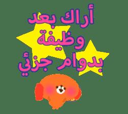 Job (Arabic) sticker #2182566