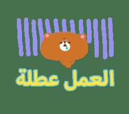 Job (Arabic) sticker #2182567