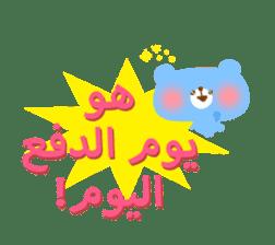 Job (Arabic) sticker #2182569