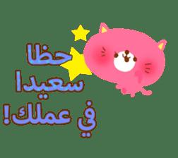 Job (Arabic) sticker #2182571
