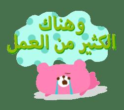 Job (Arabic) sticker #2182575
