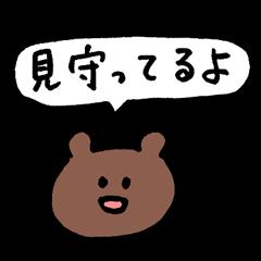 Sticker of encouraging reply KUMA-SAN