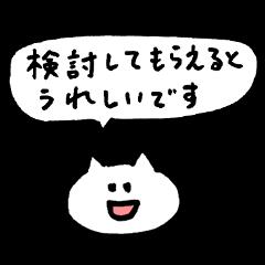 NEKO-SAN's sticker for requesting