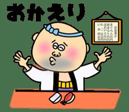 Sushi bar room of Genta sticker #2205466